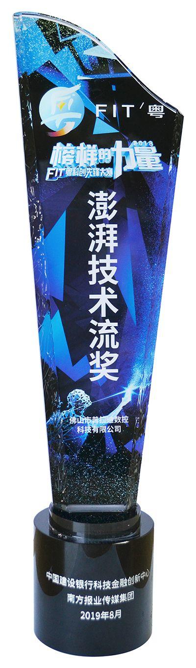 2019FIT粤澎湃技术流