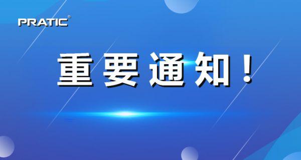 【重要通知】昜胜博手机版迪正式更名,相关信息发生变更!